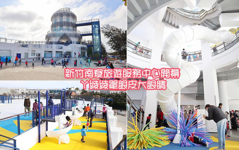 新竹南寮旅遊服務中心變身親子樂園!兩層樓高室內溜滑梯超吸睛,頂樓平台欣賞漁港風光