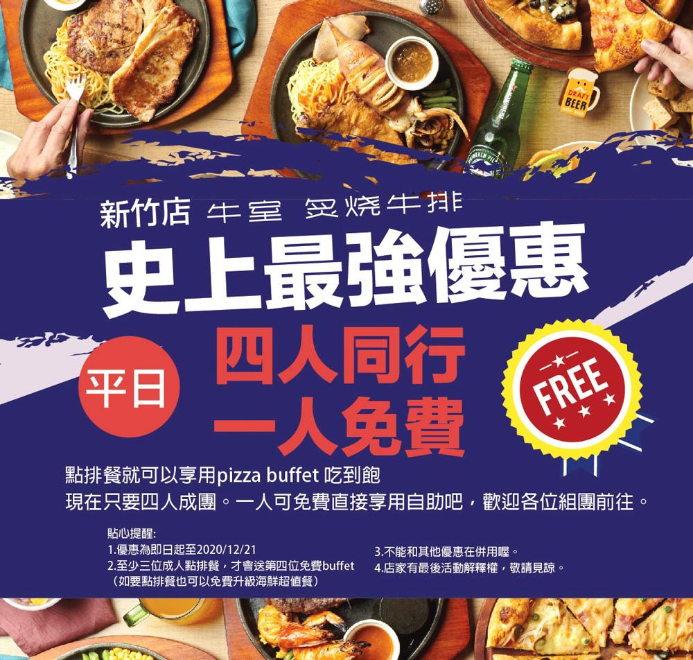 新竹吃到飽餐廳牛室炙燒牛排!平日指定排餐299元享免費自助吧,加碼四人同行優惠平均不到250元