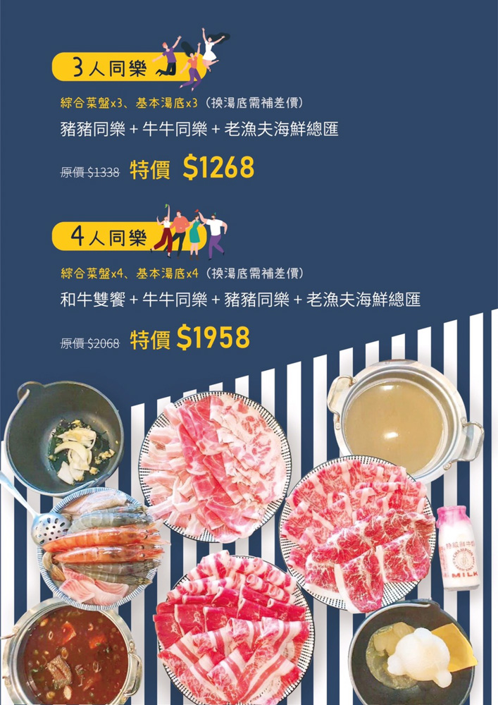 一整斤蛤蜊只要加價99元!新竹火鍋同樂食鍋超狂壽星優惠,生日月份跟日期相加多少就換幾片肉肉