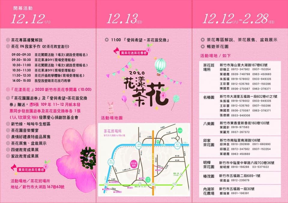 邁向第十六年!新竹市茶花季明天開跑,2020花漾茶花開幕活動、接駁車交通資訊