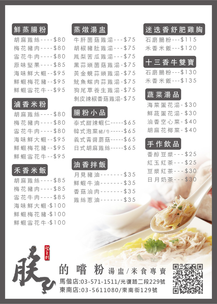 來店內用免費吃豆花!雞湯一盅只要49元!新竹廣式腸粉吃這家,每日純米現磨賣完為止