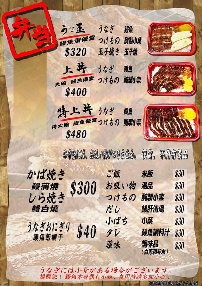 新竹東門市場附近美食推薦三河中川屋!免出國品嚐道道地的名古屋鰻魚三吃!關西鰻魚飯現點現烤