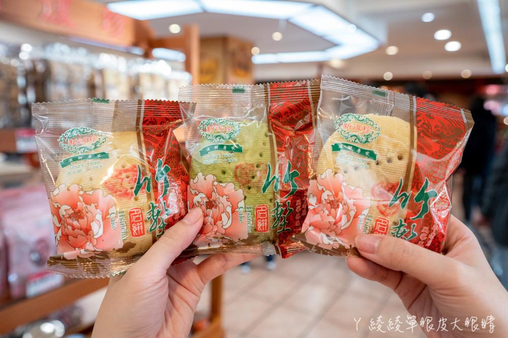 內行人必買!新竹過年伴手禮推薦,來超過百年歷史餅舖的新復珍商行都買什麼
