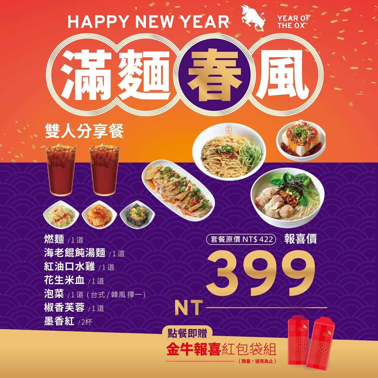 銷魂燃麵只要銅板價!新竹文青麵食館推出滿麵春風套餐,平均不到兩百元享七樣餐點再送限量紅包袋