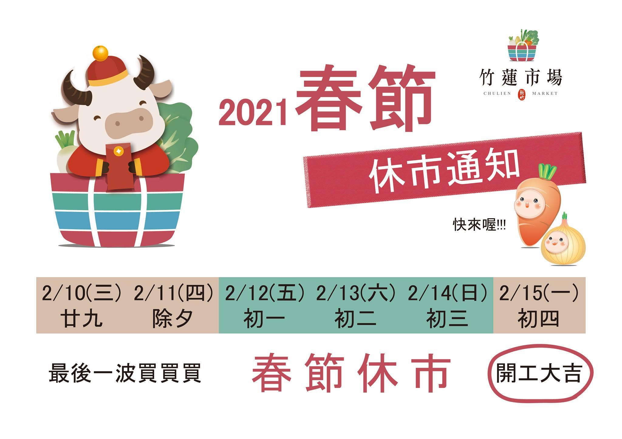 2021年新竹春節資訊懶人包一次告訴你!年貨大街、過年路邊停車收費、垃圾清潔收運、醫院門診時間
