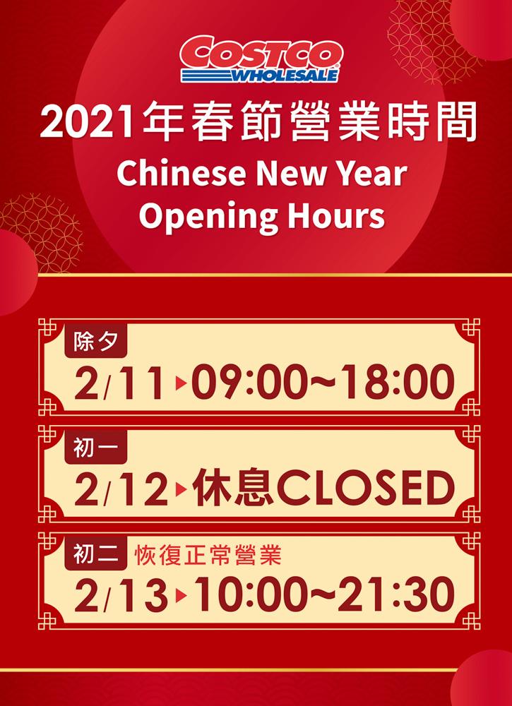 2021新竹各大百貨公司、量販店及購物廣場過年營業時間!新年春節營業時間、除夕關門時間