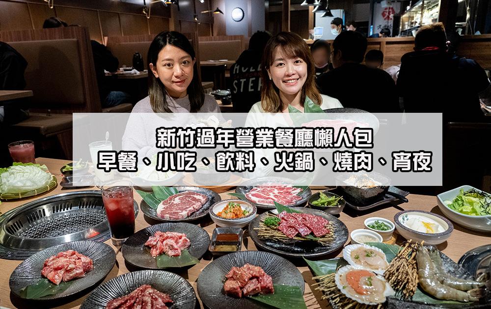 2021新竹過年營業餐廳!農曆春節不打烊餐廳懶人包,過年初一到初五有開的美食店家