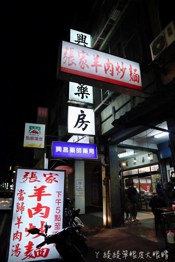 羊肉炒麵多到快滿出來!新竹張家羊肉炒麵只賣三樣東西,營業到凌晨的宵夜美食