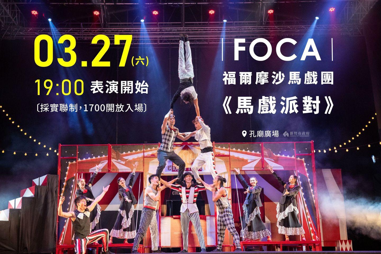 新竹兒藝節提前熱身!週六左岸草地跑跑音樂趴跟FOCA馬戲團表演,週日新竹市立動物園歡慶活動