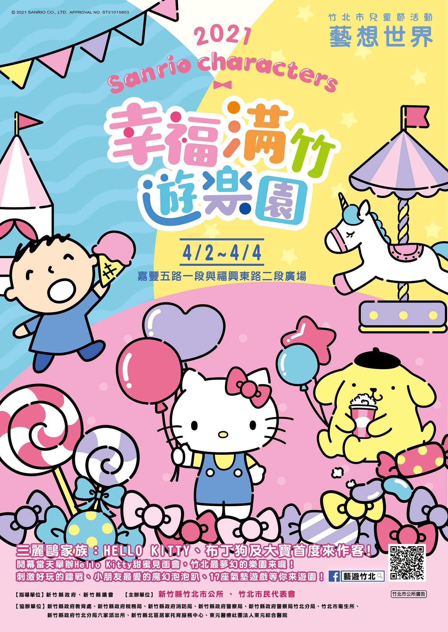 Hello Kitty迷尖叫!2021竹北市兒童節將有日本三麗鷗家族明星到現場同樂,免費玩遊樂設施