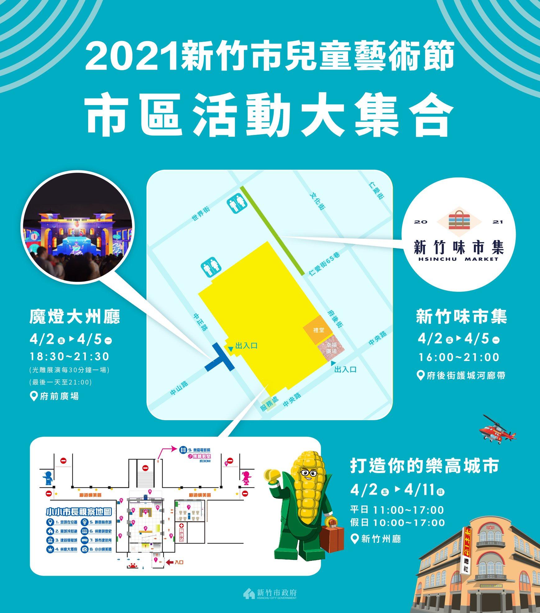 風的運動場強勢回歸!2021新竹兒童藝術節左岸運動公園玩六大遊具,晚上看光雕投影
