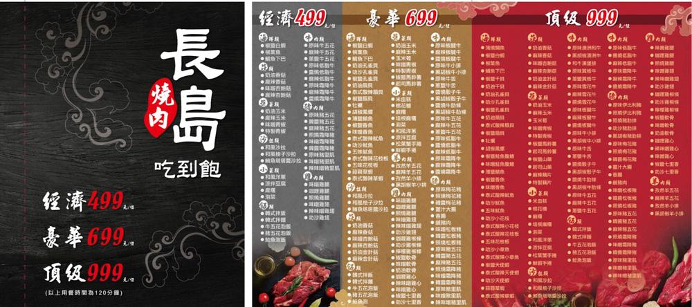 邊吃燒肉還可以邊唱歌!燒肉吃到最便宜只要499元,新竹平價燒烤吃到飽推薦美食餐廳