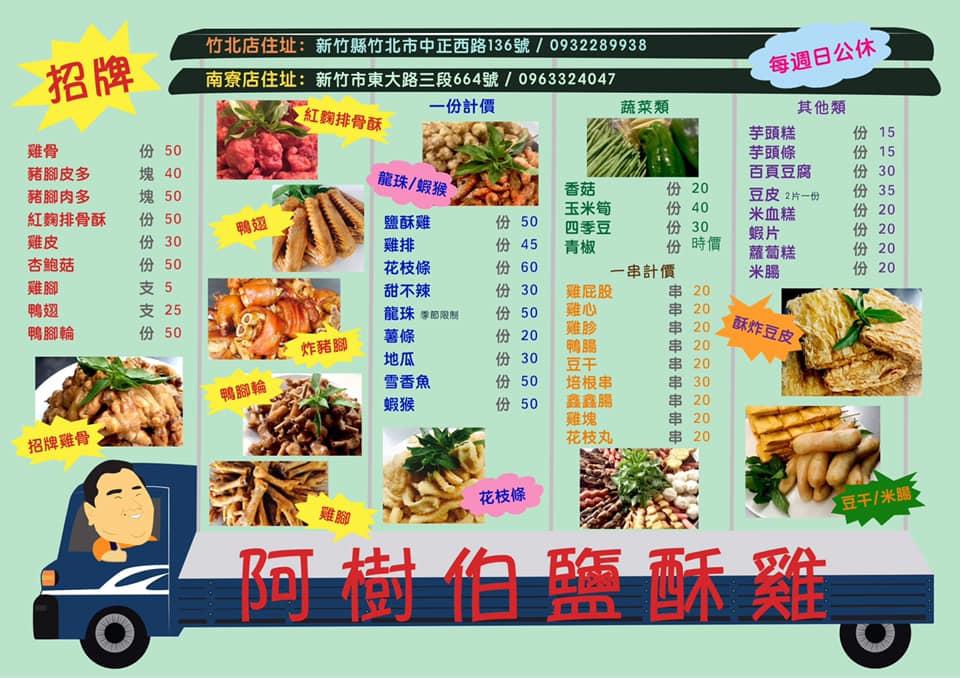 新竹鹹酥雞吃過這家沒?超過十年以上的竹北宵夜美食,排隊等半小時也甘願