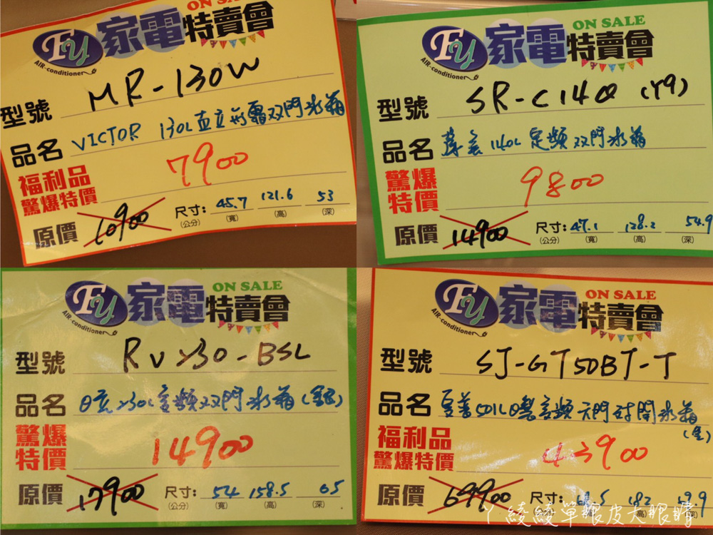新竹FY家電聯合特賣會,知名家電全面下殺挑戰全台最低價!夏天買冷氣冰箱送好禮不買可惜