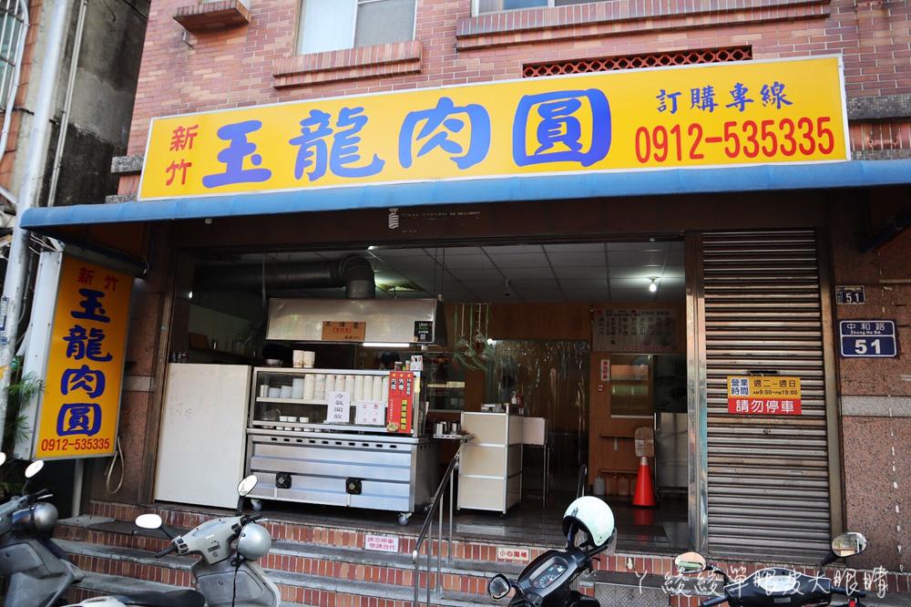 新竹美食小吃推薦玉龍肉圓!皮薄餡多有紅糟肉香跟蔥香味,好吃到一口氣買三顆肉圓回家