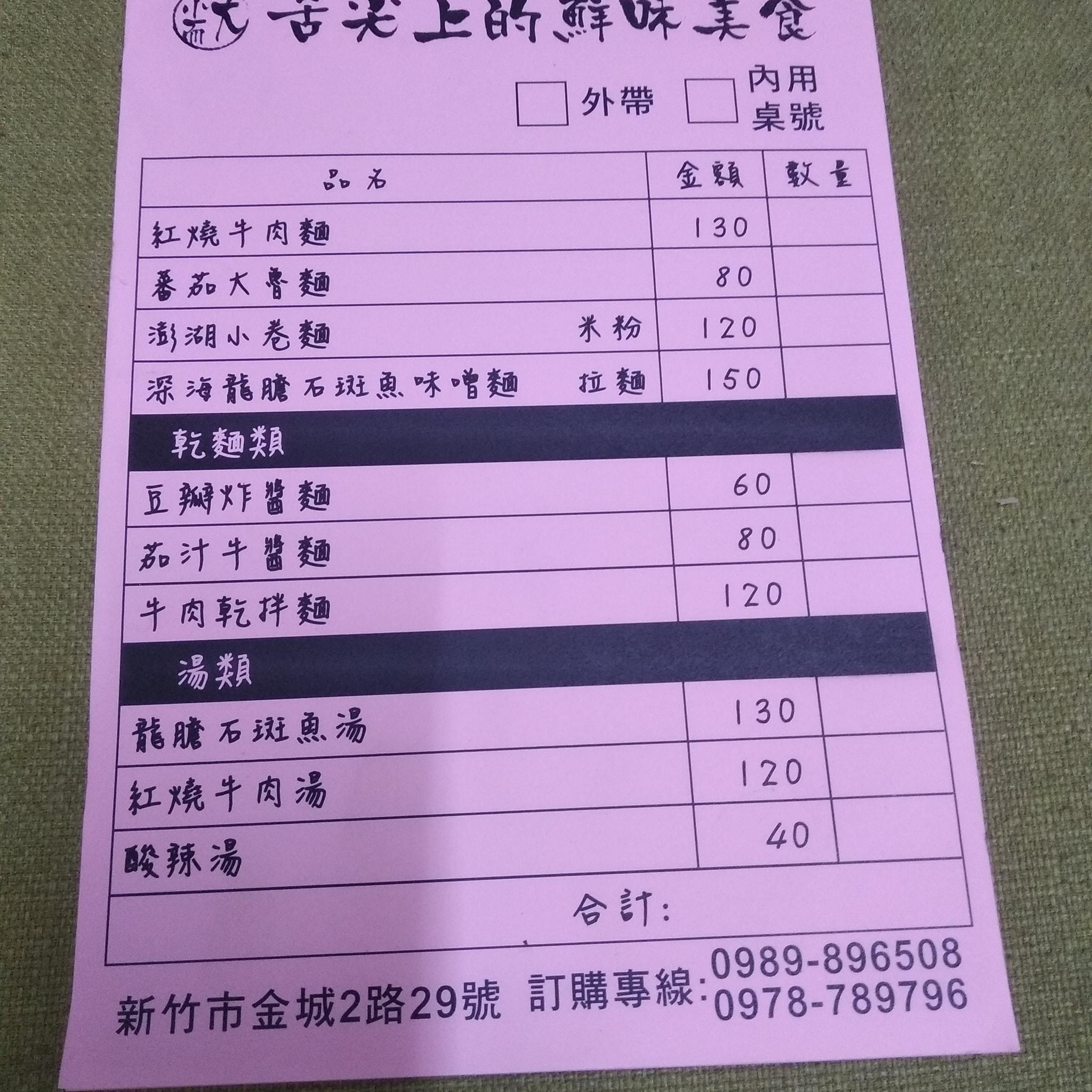 新竹防疫外送懶人包、外帶優惠統整!新竹三百間美食餐飲店家防疫優惠,持續更新中