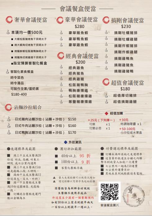 新竹科學園區便當外送!寫樂亭丼飯專賣店,新竹東區平價丼飯、客製化會議便當!