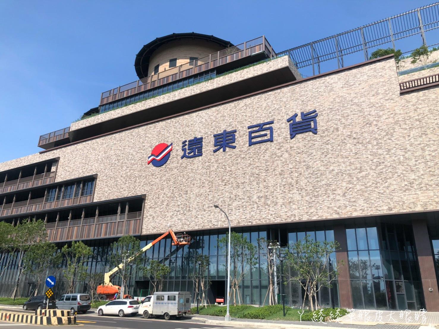 竹北大遠百年底開幕!竹北遠東百貨進駐廠商整理,新竹縣首座大型購物中心要來了