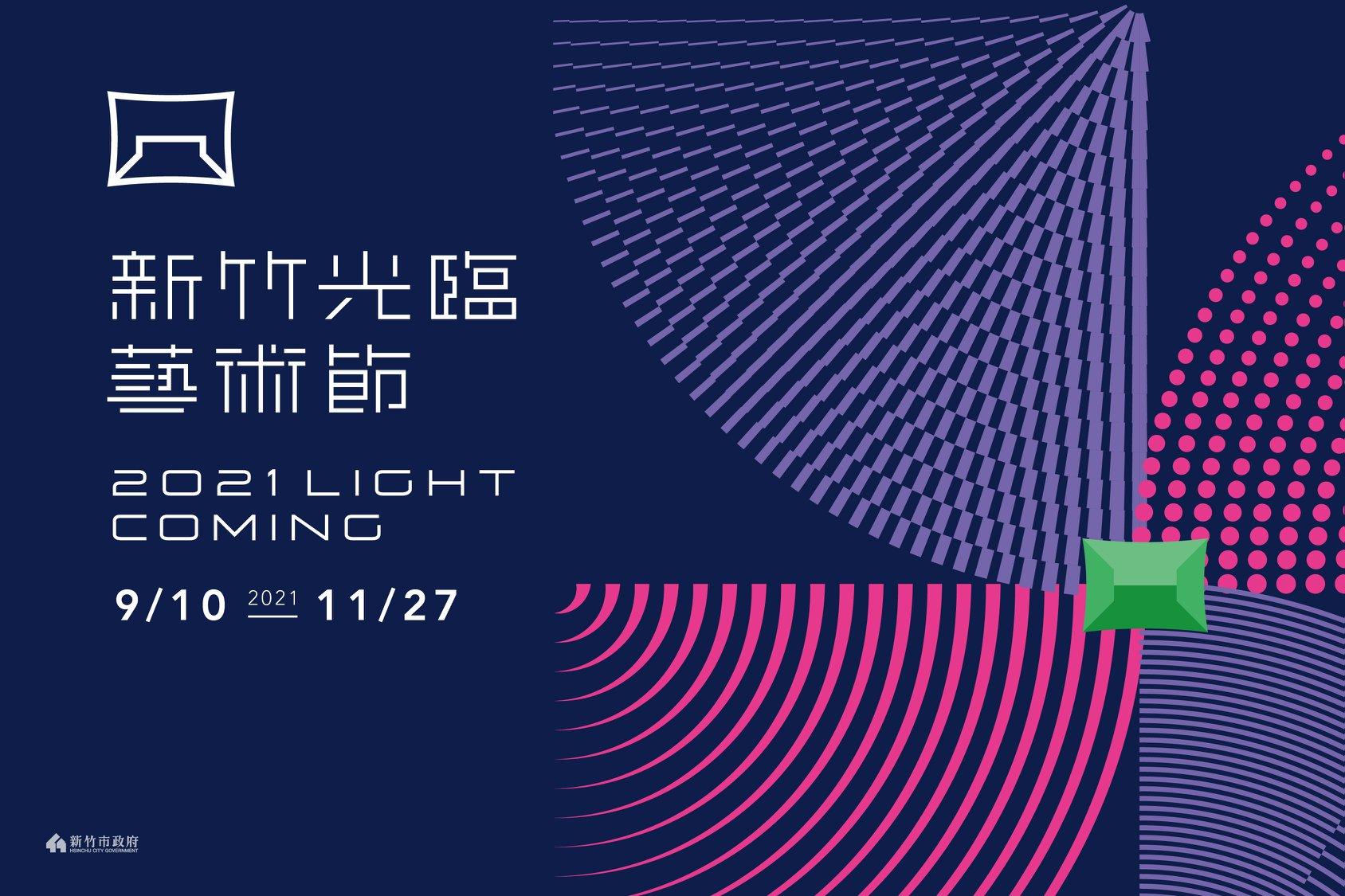 2021新竹光臨藝術節攻略!必看巨型光影裝置藝術及奇幻曲線森林,科技未來燈區中秋連假登場
