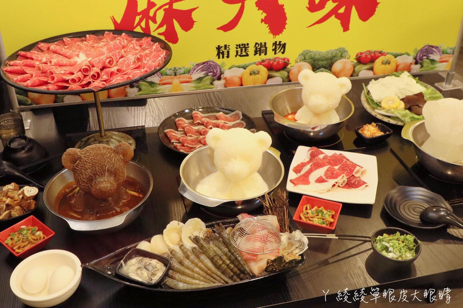 桃園火鍋麻六味鍋物 最便宜一鍋只要二百多元!超可愛熊熊泡湯鍋,超過20種蔬食自助吧全部吃到飽