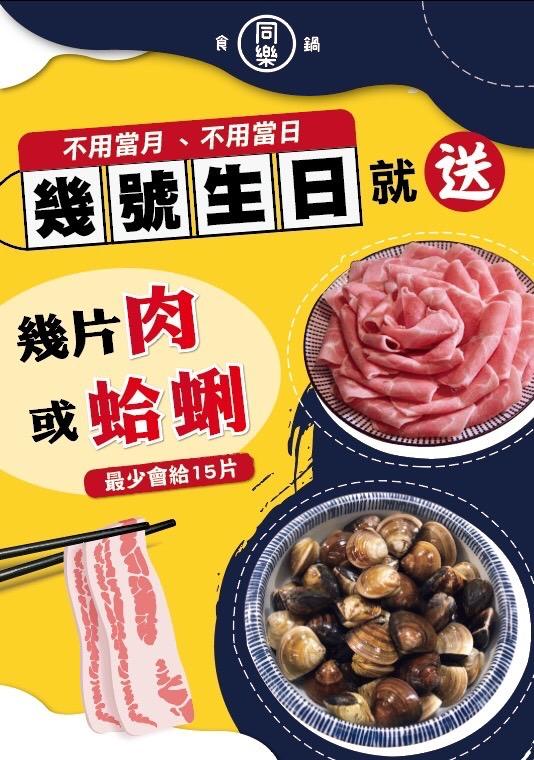 新竹火鍋狂一波!不用等生日就可以爽吃肉,幾號生日就換幾片肉!當月壽星再加碼