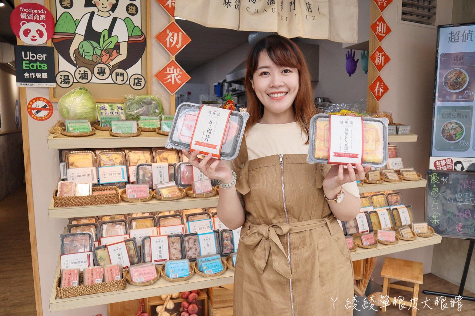 誤以為是火鍋超市的文青滷味店!五湯四乾經典滷味吃法,必吃熊貓豆腐跟麻辣韓國魚板