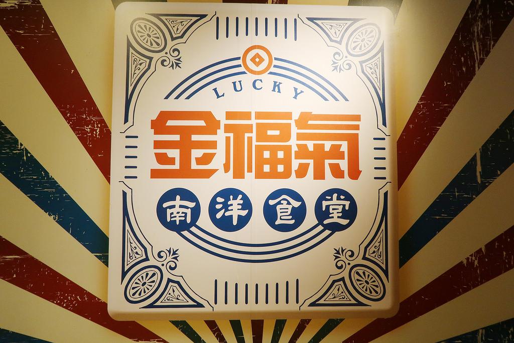 新竹南洋料理|復古懷舊的金福氣南洋食堂,彩虹繽紛吐司挑戰可以拉多長!