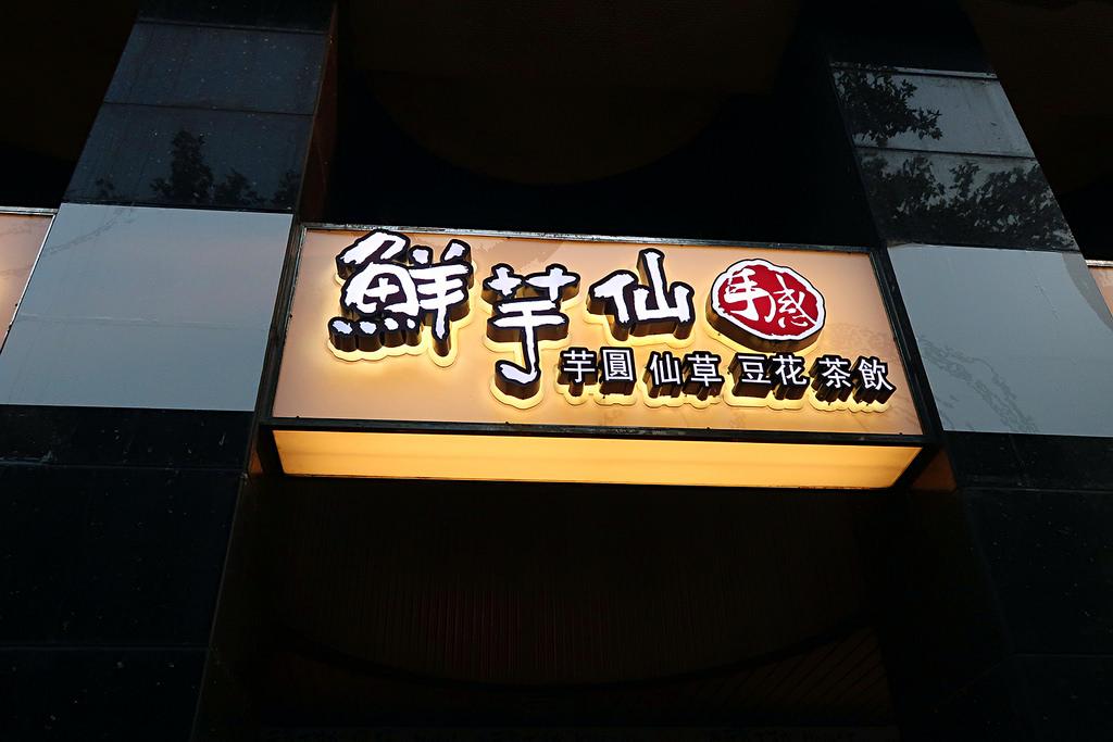 ▌台北美食 ▌鮮芋仙Meet Fresh ♡ 台北東區忠孝旗艦店,夏日冰品推薦韓國最夯雪冰