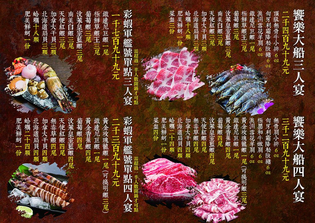 台北美食推薦 饗樂shabu精緻鍋品,超級豪華的澎湃海鮮饗宴!吃宵夜好去處,CP值高的人氣涮涮鍋