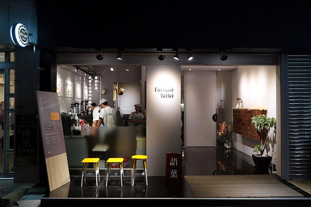 新竹飲料推薦,語菓 Fortune Teller,喝茶求籤、內用不限時的飲料店
