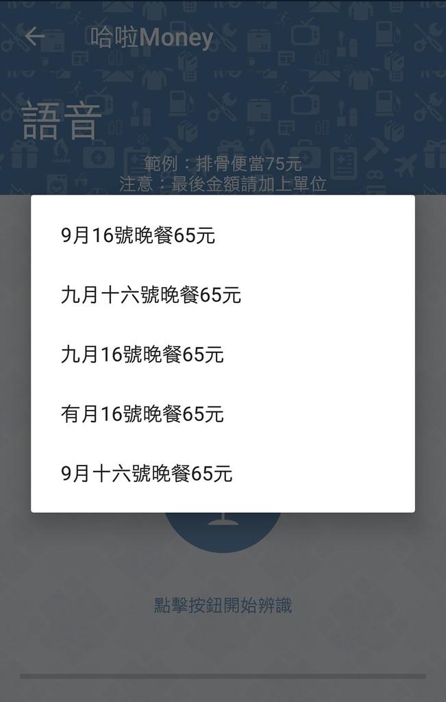 免費記帳app推薦!哈啦Money記帳 語音輸入、掃描發票記帳、發票兌獎超實用功能