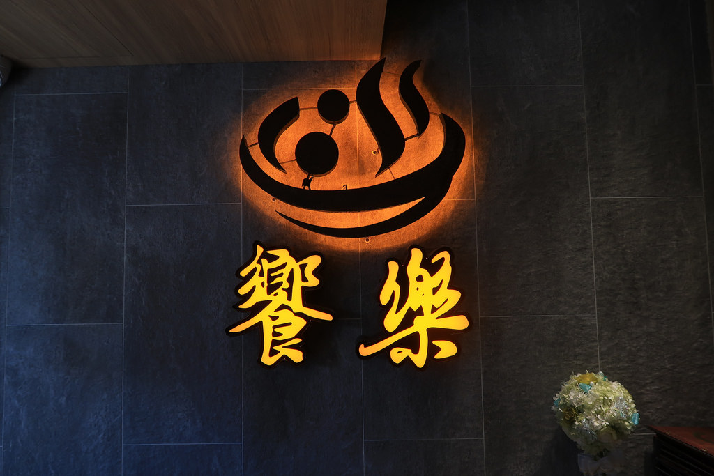 台北美食推薦|饗樂shabu精緻鍋品,超級豪華的澎湃海鮮饗宴!吃宵夜好去處,CP值高的人氣涮涮鍋