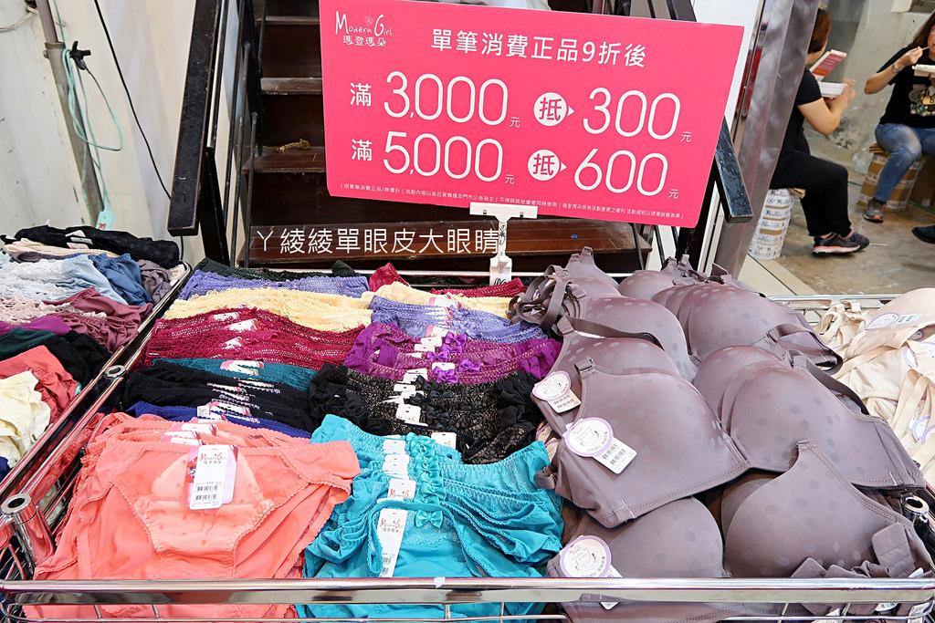 瑪登瑪朵台北內衣特賣會 ,丁字褲一件10元、內褲六件299元、內衣2件199元