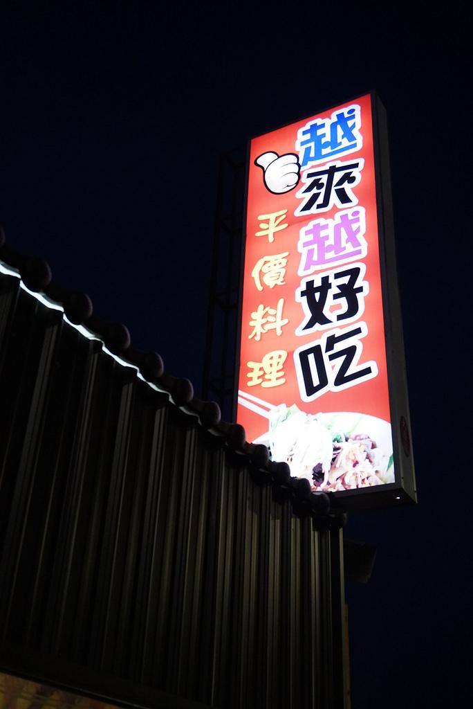▌苗栗‧食記 ▌越來越好吃 ♥ 平價生意超級好的越南料理 ♥ 相見恨晚的道地小吃店