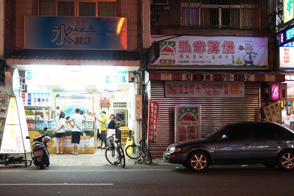 給我一碗冰!太平冰鎮店-嘉良,台中古早味冰品推薦!