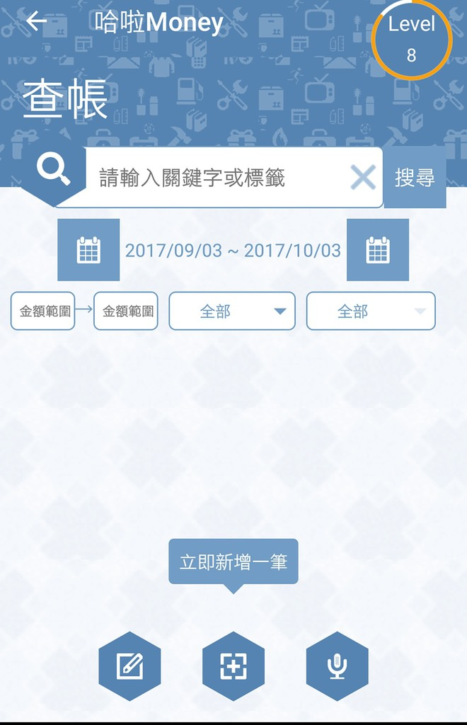 免費記帳app推薦!哈啦Money記帳|語音輸入、掃描發票記帳、發票兌獎超實用功能