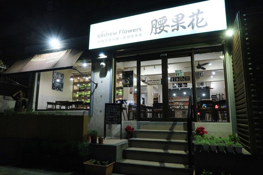新竹美食推薦!腰果花砧板原食料理