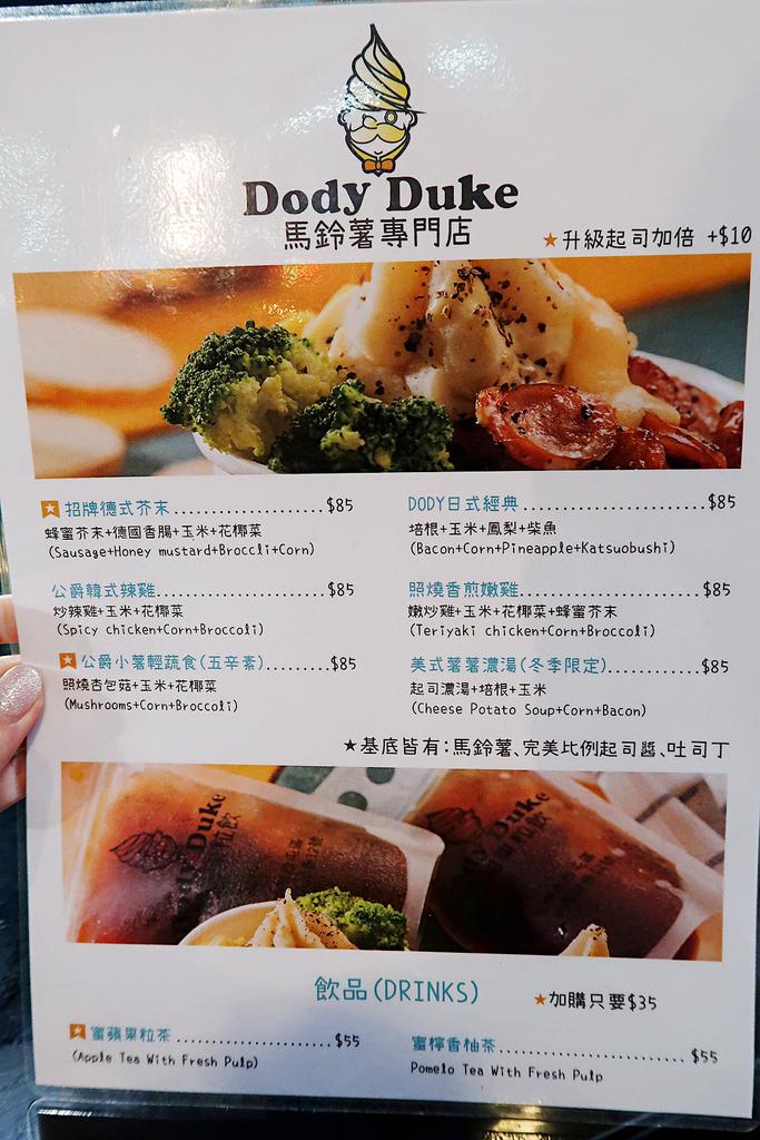 逢甲夜市新奇特色小吃,霜淇淋造型馬鈴薯!Dody Duke馬鈴薯專賣店