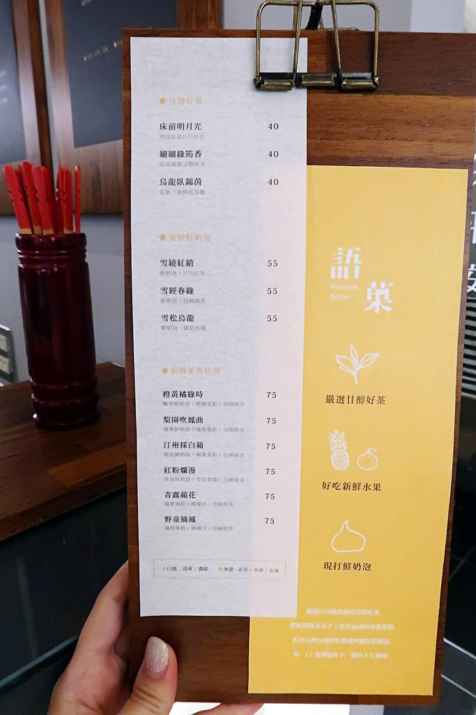 新竹飲料推薦IG打卡熱門點!語菓 Fortune Teller,喝茶求籤、內用不限時的飲料店