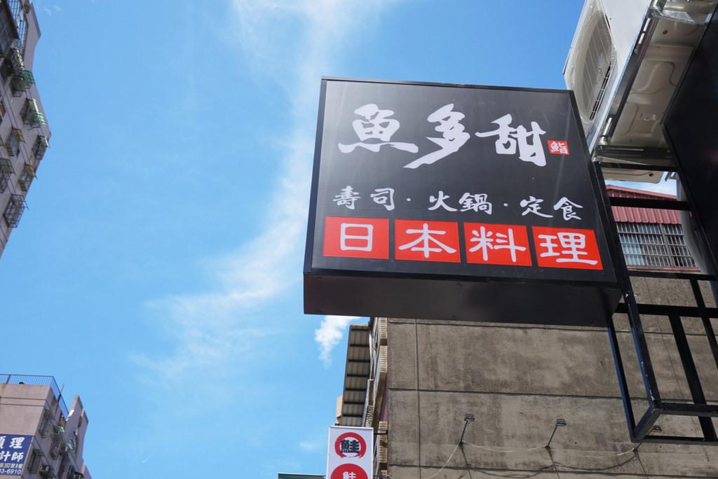 新北新莊日式料理推薦,魚多甜握壽司專賣店