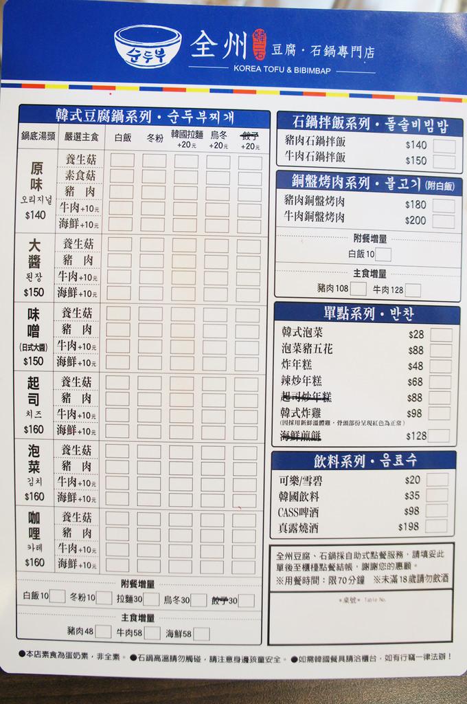 ▌雲林‧斗六 ▌全州韓二石豆腐.石鍋專門店 ♡ 200元有找的平價好吃韓式料理!銅盤烤肉、石鍋拌飯、韓式豆腐鍋、韓式炸雞、辣炒年糕