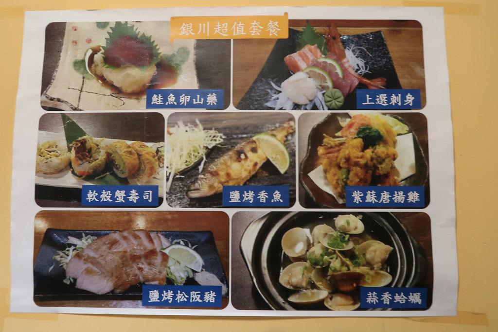 新竹火車站附近的日本料理《銀川日式料理》,超大超滿足的鰻魚飯!定食/生魚片/丼飯/握壽司/手捲/刺身/烤物/炸物