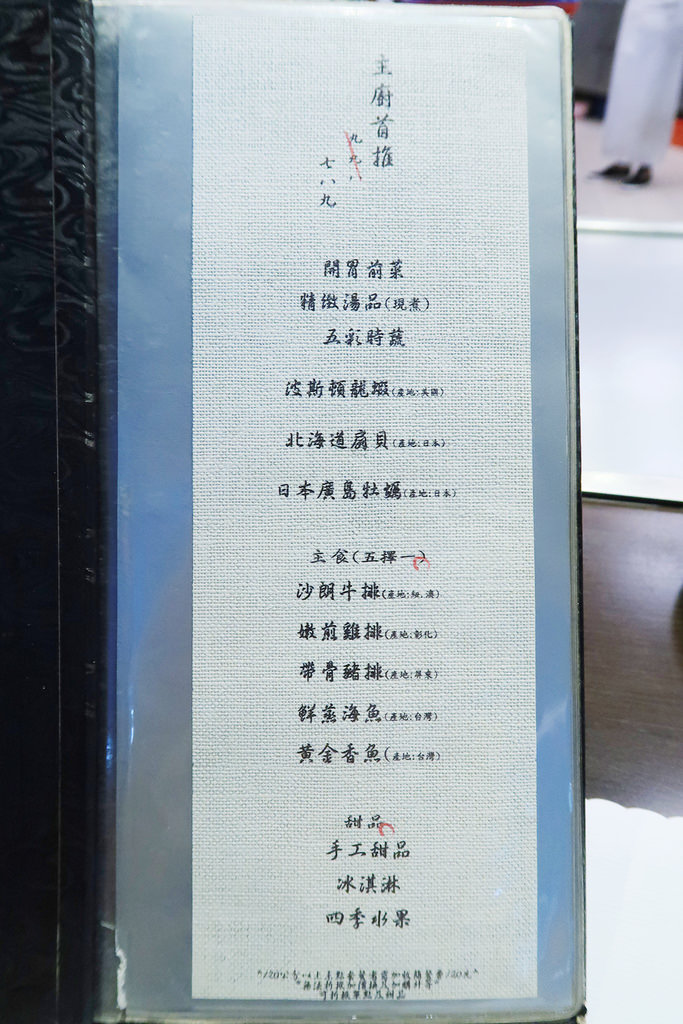 ▌新竹‧食記 ▌新竹漢神鐵板燒 科園店~在地經營老字號,CP值高且精緻的新竹鐵板燒!近竹科及新莊火車站~