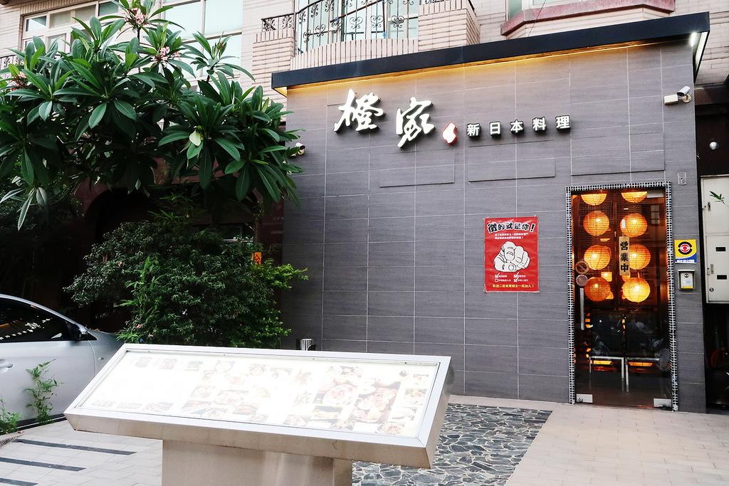新竹日本料理|橙家新日本料理,竹北日式料理!