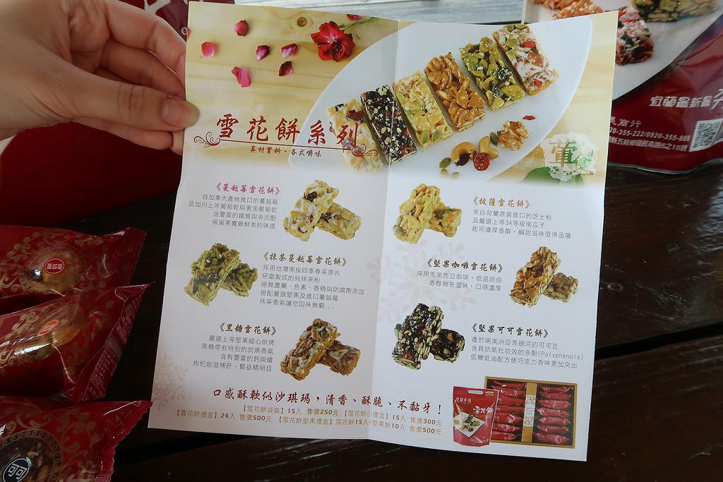 ▌宅配 ▌食在幸福雪花餅|宜蘭伴手禮,低糖低油客製化禮盒
