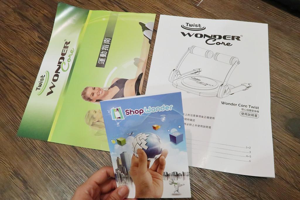 Wonder Core萬達康 Twist核心扭腰塑身機|開箱文分享