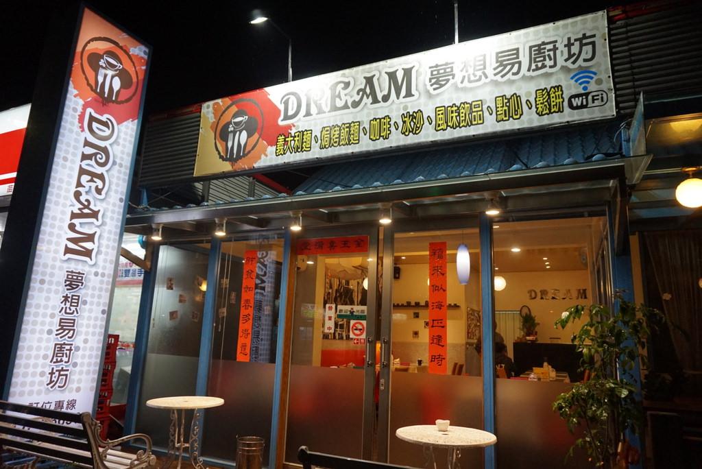 ▌苗栗‧食記 ▌頭份游泳池旁CP值超高的義大利麵餐廳-夢想易廚坊