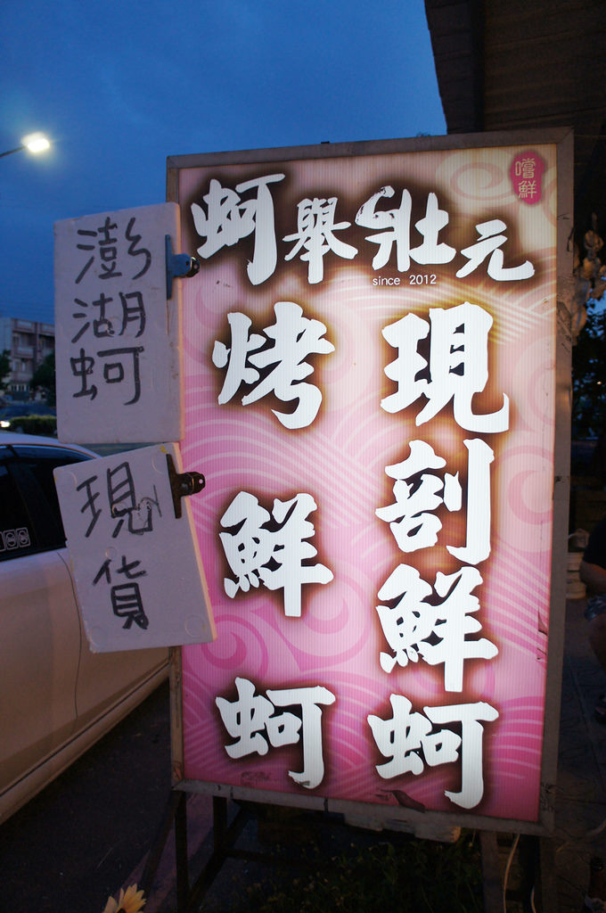新竹蚵舉狀元,現烤鮮蚵!吃完順便欣賞新竹風情海岸美美的景色